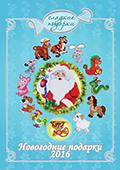 Каталог новогодних подарков к 2016 году Обезьяны