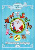 Каталог новогодних подарков к 2017 году Петуха